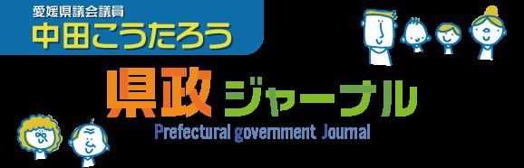 中田こうたろう 県政ジャーナル