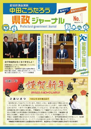 中田こうたろう 県政ジャーナルno.1