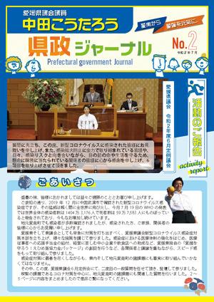 中田こうたろう 県政ジャーナルno.2